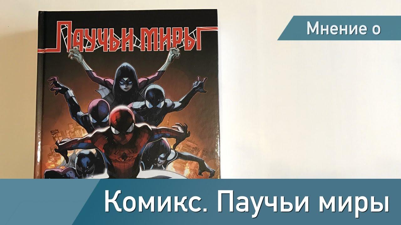 Флэш. Книга 3. Вторжение Горилл (The Flash. Volume 3. Gorilla .