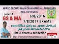 APPSC GROUP3 MAIN EXAM DELETED & OPTIONS CHANGED QUESTIONS -ANSWERS SI GS&MA PAPER-1