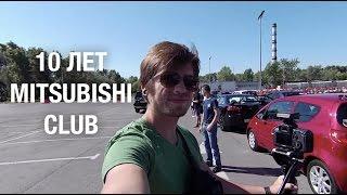 Mitsubishi Club - 10 лет. Бекстейдж