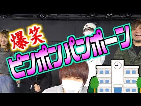 【神回!】音痴に不利なピンポンパンポンゲーム?!w【赤髪のとも】