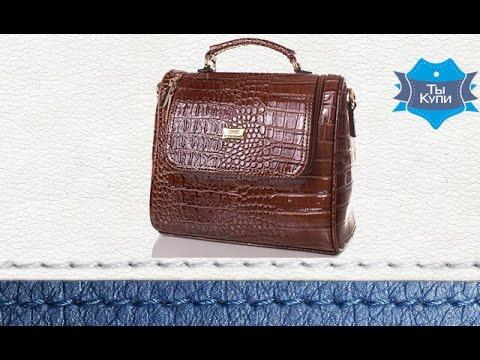 Абсолютный must have — кожаная женская сумка: натуральный материал или его качественный аналог выглядят эстетично и при этом отличаются универсальностью. Традиционную модель без вычурных украшений можно носить и со строгим костюмом, и с романтическим платьем. Кроме кожи для.