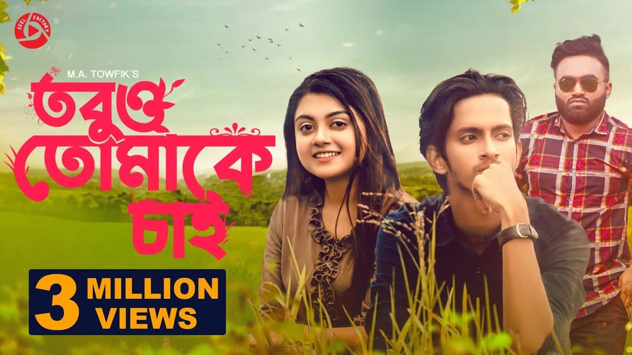 Download Tobuo Tomake Chai | তবুও তোমাকে চাই | Prottoy Heron | Makhnun Sultana Mahima | Bangla New Natok 2021