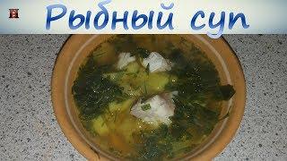Как приготовить вкусный рыбный суп. Очень простой рецепт.