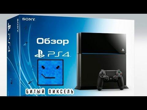 PlayStation 4 - самый атмосферный обзор PS4, Next-gen