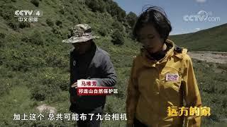 《远方的家》 20191005 大好河山 丝路漫漫出阳关  CCTV中文国际