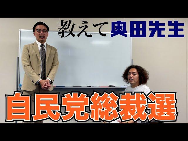 【基本から学ぶ!】教えて奥田先生~自民党総裁選編~