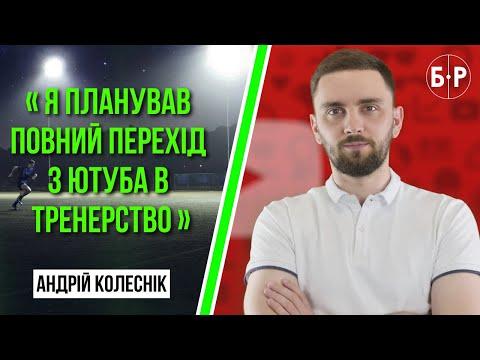 Андрій КОЛЕСНІК - відхід з ютуба, канал Футбол, робота в селекції Металіста