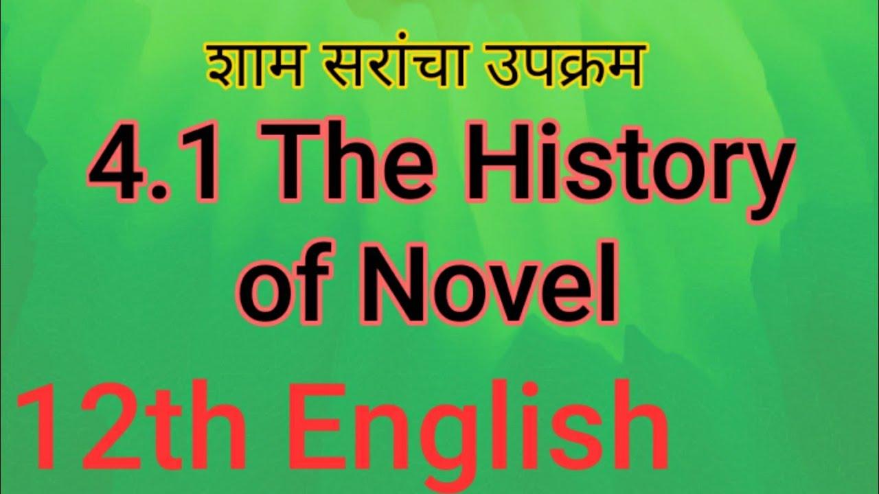 History of Novel   12th English new syllabus   Explained in Marathi   InspiringYou