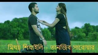 Tanjib Sarowar || Mittha Shikhali || New Songs 2016
