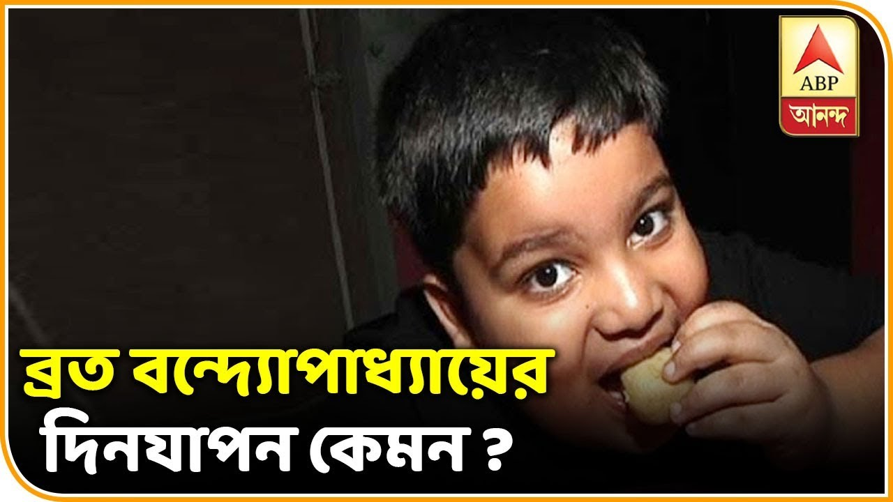 Download chat with Haami famed child actor Brata