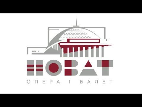 Новосибирский театр оперы и балета | НОВАТ Закрытие 72 оперного сезона