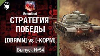 World of Tanks Стратегия Победы, Глобальная карта DBRMN VS -KOPM, Топь