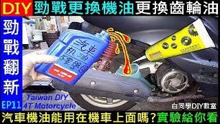 (勁戰翻新EP11)汽車機油能用在機車上面嗎?【DIY 勁戰更換機油.更換齒輪油】白同學機油實驗.白同學勁戰DIY Taiwan 4T Motorcycle 白同學DIY教室 thumbnail