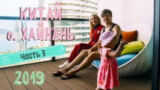Китай остров Хайнань 3 Поездка в отель Atlantis Sanya BBQ ужин в отеле Resort Intime Sanya