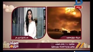صباح دريم | وكيل وزارة الصحة يكشف تفاصيل إصابة اثنين باختناق في حريق بورسعيد ووضعهم الصحي