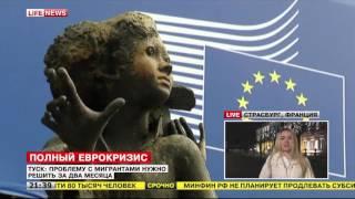 Еврокризис