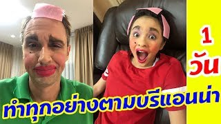 Daddy ทำทุกอย่างตามบรีแอนน่า 24 ชั้วโมง!!  Daddy Copies Brianna's Daily Routine for 24 Hours!!!