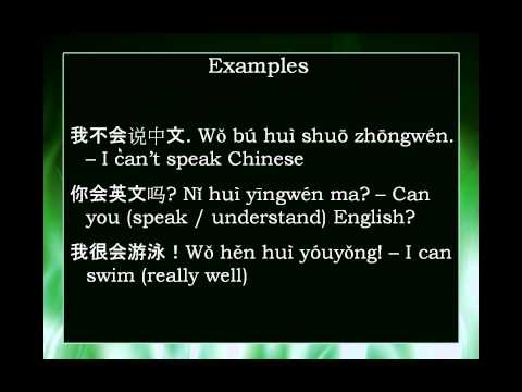 Chinese Word: 会 huì -- can (physical ability)