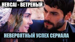 Невероятный успех турецкого сериала Ветреный - Hercai: новинка для домохозяек