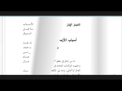 تحميل كتاب معدي جونا برجر pdf