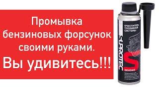 Промывка и очиститель инжектора и форсунок мотора Супротек. Очиститель топливной системы (бензин)