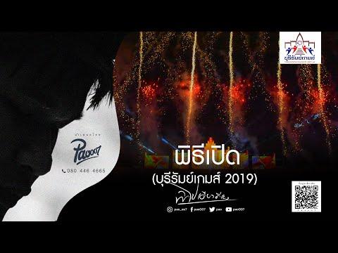 พิธีเปิด (บุรีรัมย์เกมส์ 2019)