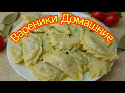 Домашние цыганские ВАРЕНИКИ с мясом.Gipsy Cuisine.
