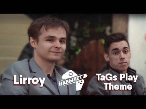 НАВЫЛЕТ: TaGs Play Theme Vs. Lirroy