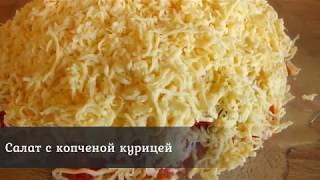 Салат с копченой курицей ☆ Очень вкусный салат с копченой курицей под сыром