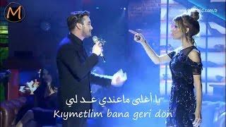مصطفى جيجلي و اريم ديرجي - أغلى ماعندي مترجمة للعربية HD