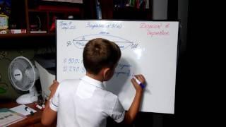 Учим уроки! Математика 4 класс, Демидова ч.1, задача 3а, урок 9, стр. 22