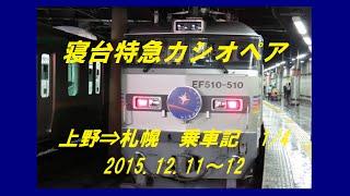北海道新幹線開通に伴い廃止となる「寝台特急カシオペアに乗車」し、と...