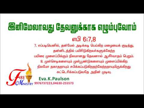 fireministry 27-3-2018 Today real good news