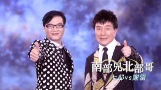 七郎&謝雷 - 南部兄北部哥MV