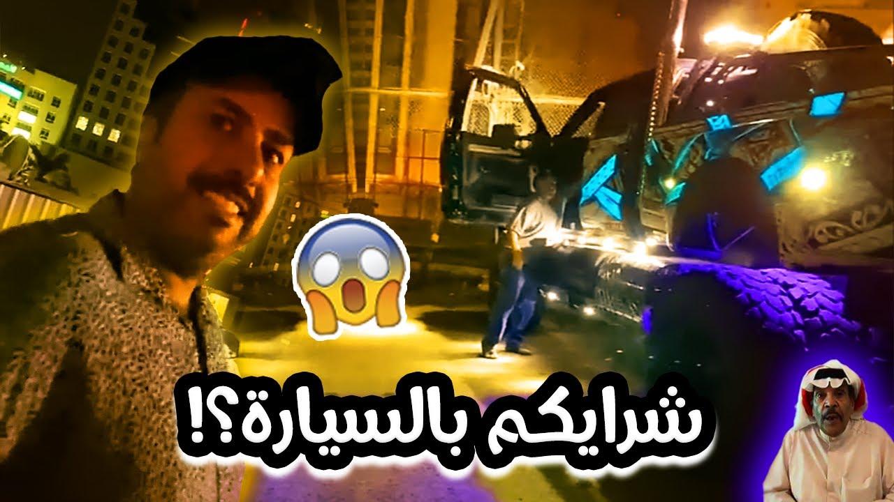 فهد العرادي سناب [ 398 ] شرايكم بسيارة محمود 🔥