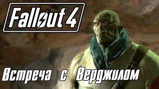 Fallout 4 Прохождение 28 Встреча с Верджилом