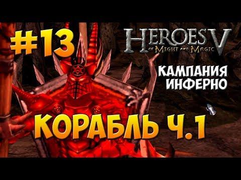 Герои меча и магии 5 предательство прохождение