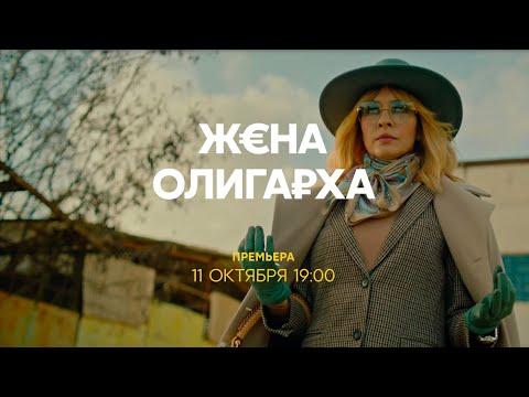 Жена олигарха   Премьера 11 октября на СТС!