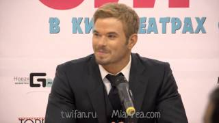 """""""Syrup"""" press-conference. Part 1 of 2. Kellan Lutz in Moscow"""