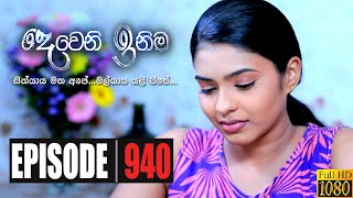 Deweni Inima | Episode 940 03rd November 2020 Thumbnail