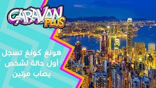 هونغ كونغ توزع 15 مليار دولار على مواطنيها - شباب نيوز - كرفان