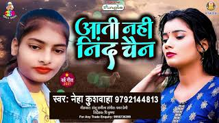 आती नहीं नींद चैन | #Neha Kushwaha | Aati Nahi Nind Chain | New Sad Song 2021