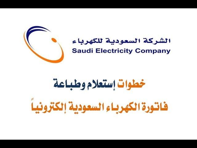 بخطوات بسيطة طريقة استعلام وطباعة فاتورة الكهرباء السعودية إلكترونيا من غير فتح حساب Youtube