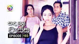 Sanda Pini Wessa Episode 103 සඳ පිනි වැස්ස |  සතියේ දිනවල සවස  6.30 ට . . . Thumbnail
