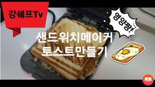 샌드위치메이커로 토스트만들기!!