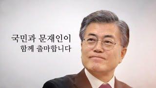 문재인과 국민출마선언 [문재인 편]