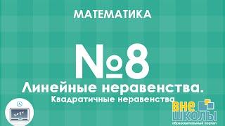 Онлайн-урок ЗНО. Математика №8 Линейные неравенства.Квадратичные неравенства