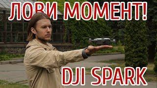 Ловкость рук и немного магии: обзор селфи-дрона DJI Spark