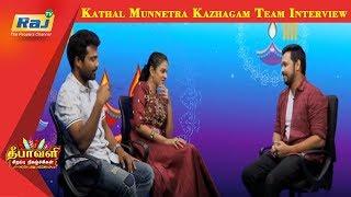 Kathal Munnetra Kazhagam | Diwali Special | Raj Tv