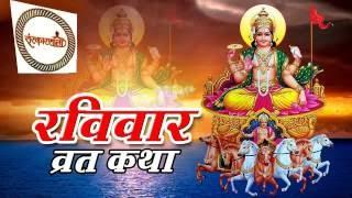 रविवार व्रत कथा | रविवार की कथा और पूजन विधि | Ravivar Vrat Katha